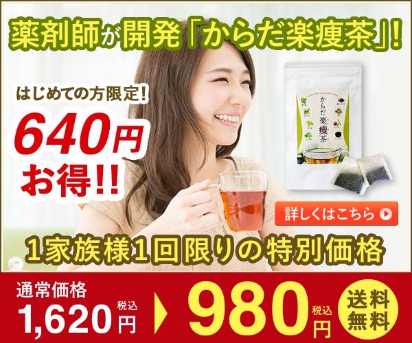 薬剤師が開発した健康茶!1回のお食事でコップ1杯(200ml)が目安