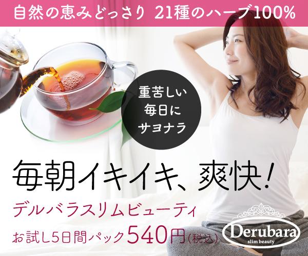 もらえるモール|驚くほどスッキリ!ダイエット茶『デルバラスリムビューティ』