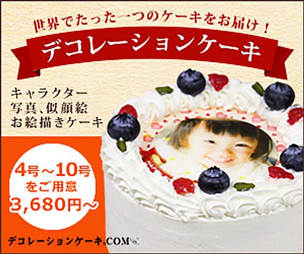 キャラクター・似顔絵・写真ケーキの通販専門店【decocake.jp】