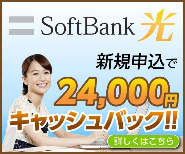 softbank光でネット代を安く!最大報酬25,000円【おとくライン.jp】