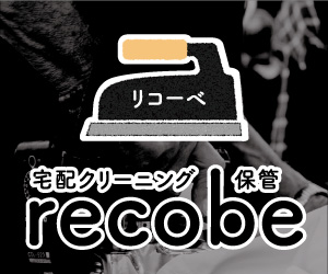 宅配・保管クリーニング【リコーベ】