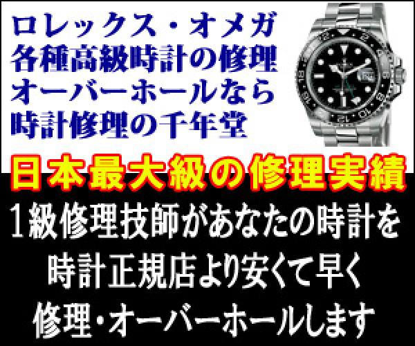 時計修理の千年堂