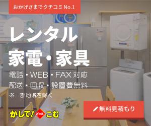 家電・家具のお届けレンタルサービス【かして!どっとこむ】