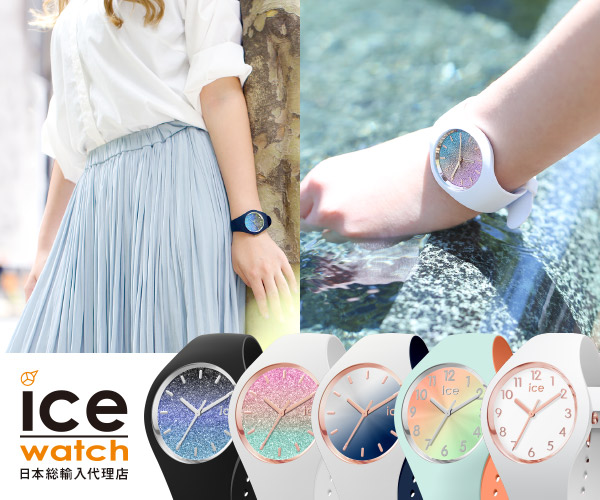TV、芸能人に人気腕時計【アイスウォッチ(ice-watch)】の公式販売