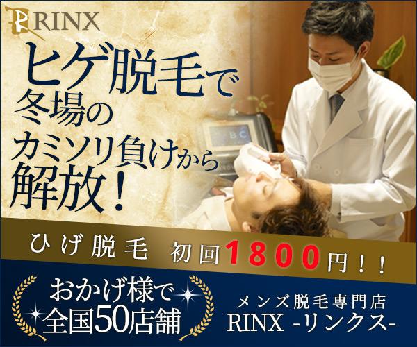 男性専門の美容サロン  男性専用脱毛機をRINXが完全独自開発