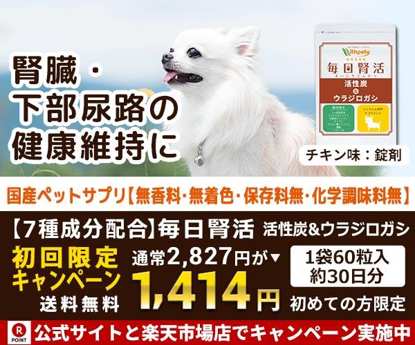 犬用サプリ(チキン味)「毎日腎活 活性炭&ウラジロガシ」