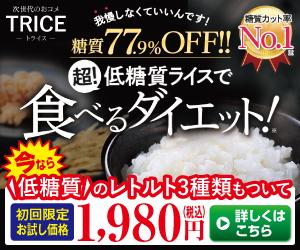 糖質77.9%OFFのnew rice+【TRICE】