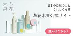 【草花木果】自然派化粧品