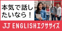 動画で学ぶ英会話教材【JJ ENGLISHエクササイズ】
