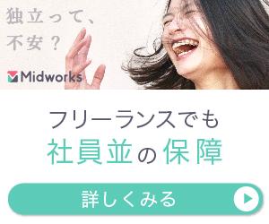 フリーランスエンジニア 株式会社Branding_Engineer midworks
