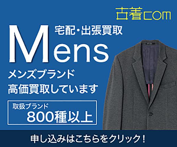 【全国対応】宅配買取 メンズ古着買取専門 古着com