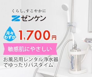 お風呂用レンタル浄水器【アクアセンチュリーレインボー】