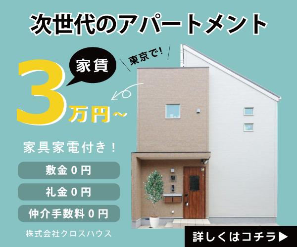 東京 家具家電付きシェアハウス 敷金、礼金、仲介料0円!初期費用3万円