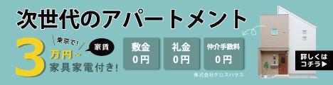 物件間の移動無料/WEB入居申込可/土日祝も営業/日英韓中対応