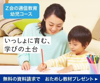 Z会幼児コースは何歳から?3歳年少に始めたその後の成長とは