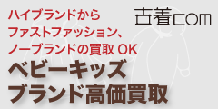 キッズ子供服買取専門 【古着com】