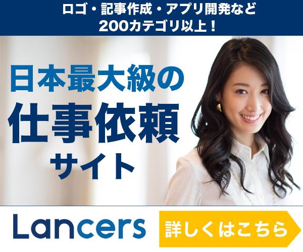 日本最大級のクラウドソーシング【ランサーズ】