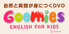 英語伝 Goomies English for Kids DVD
