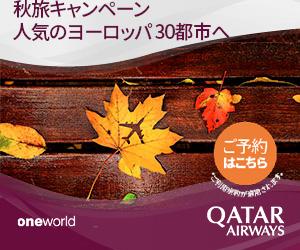 カタール航空【Qatar Airways】