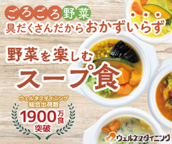ベジ活スープ食、健康維持のためによう1食で1日に必要な野菜の1/2を摂る