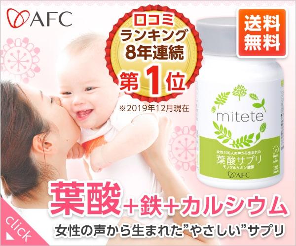 【mitete 女性100人の声から生まれた葉酸サプリ】お得な定期便