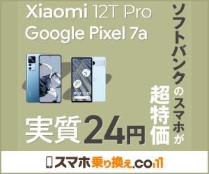 最速キャッシュバックキャンペーン実施中!【スマホ 乗り換え.com】(新規開通スマホ機種変更)