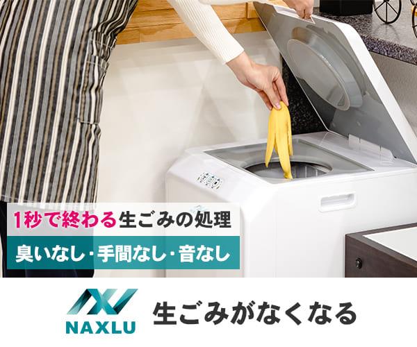 1秒で終わる生ゴミ処理。臭わない・手間がない・音ない 生ごみ処理