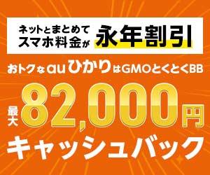 GMOとくとくBBau