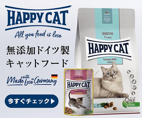 ペット先進国ドイツNo.1ペットフード【HAPPY CAT】