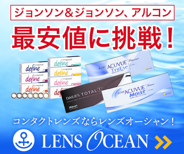 lens-ocean