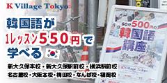 韓国語スクール K Village Tokyo