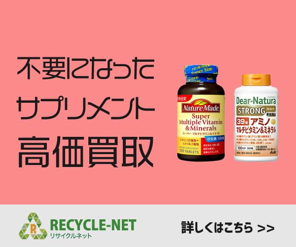 健康食品、サプリ買取【リサイクルネット】