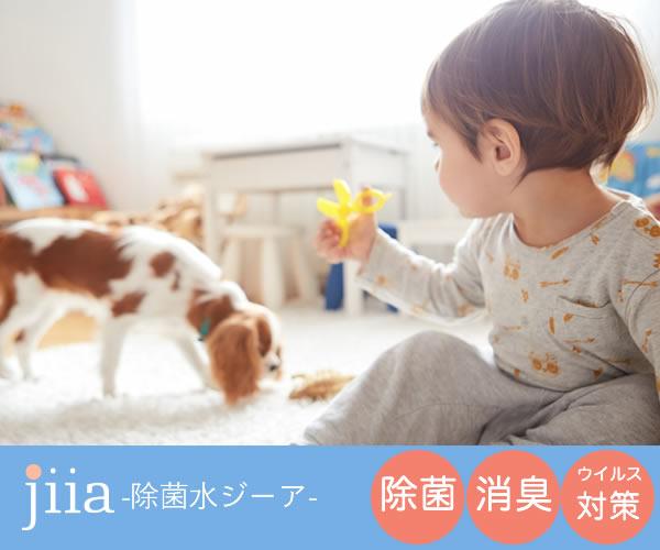 新型コロナウィルスの感染対策 子供やペットにも安心して使える除菌消臭剤が欲しい