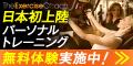 無料体験!新型パーソナルトレーニング【exercise coach】