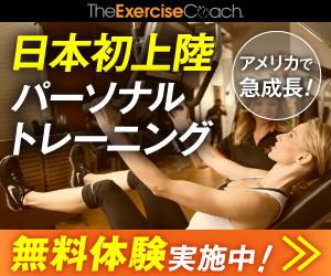 日本初上陸の新型パーソナルトレーニング【exercise coach】