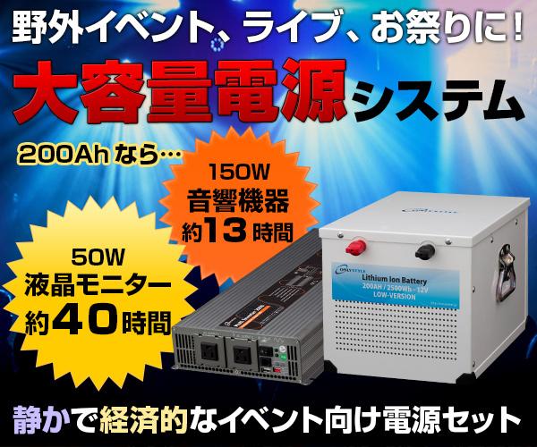 最新蓄電池システム