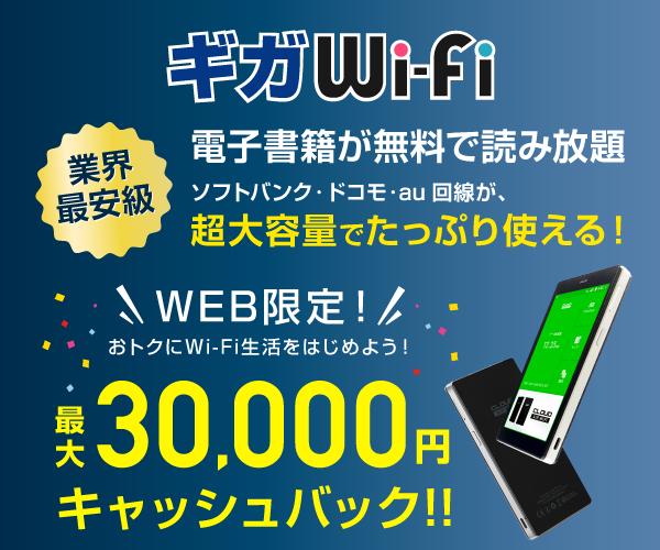 通信量無制限 ポケットWi-Fiが無制限でギガし放題!全ての端末代金0円!