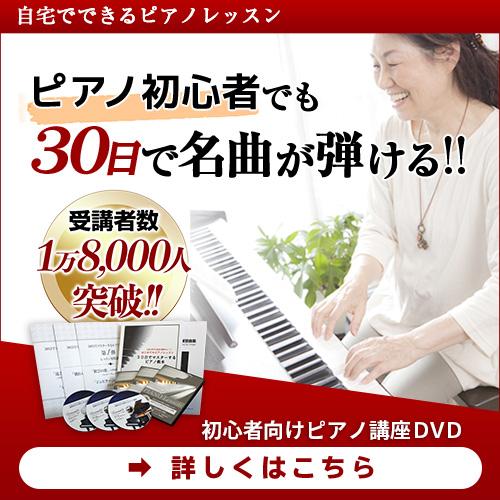 初心者向けピアノ講座【30日でマスターするピアノ教本3弾セット】