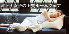おうちでの上質なライフスタイルを提案するブランド【Foo Tokyo】