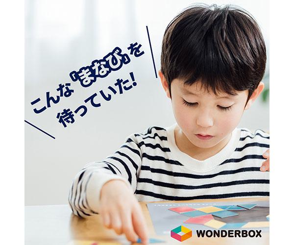 『WonderBox(ワンダーボックス)』