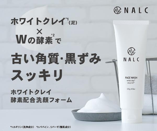 ホワイトクレイとW酵素で古い角質・黒ずみをオフ【NALC ホワイトクレイ酵素配合洗顔フォーム】商品モニター