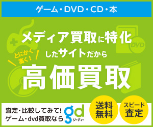 【gd(ジーディー)】GAME・DVD・書籍買取