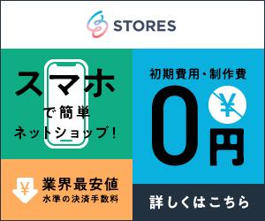 ネットショップ作成サービス:ストアーズ