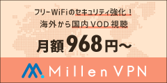 Millen VPN(ミレンVPN)