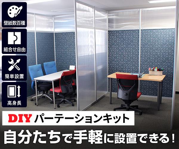DIYパーテーションキットは、自分たちで手軽にパーテーションを設置できるキット