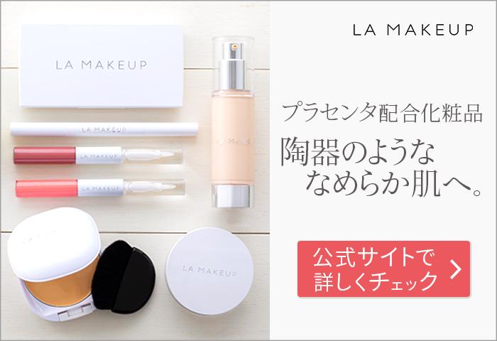 <メイクアップアーティストプロデュース>コスメ【LA MAKEUP(ラ・メイキャ)】