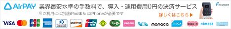 カード・電マネ・QR・ポイントも使えるお店の決済サービス【AirPAY】