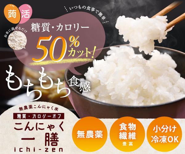 お米と一緒に混ぜて炊く 糖質・カロリー50%カット!こんにゃく一膳