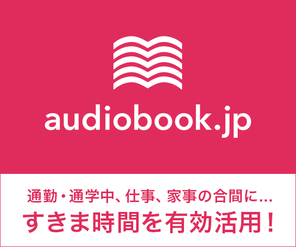 audiobook.jp tag 109