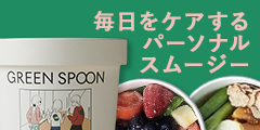GREEN SPOON(グリーンスプーン)